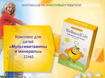 Комплекс мультивитамины и минералы для детей Орифлейм велнес кидс