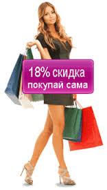 Регистрация в Орифлейм мгновенная скидка 18%