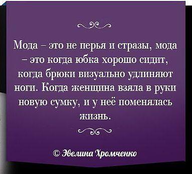 мода цитата Эвелины Хромченко о Моде