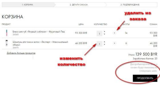 Корзина продуктов Орифлейм на сайте
