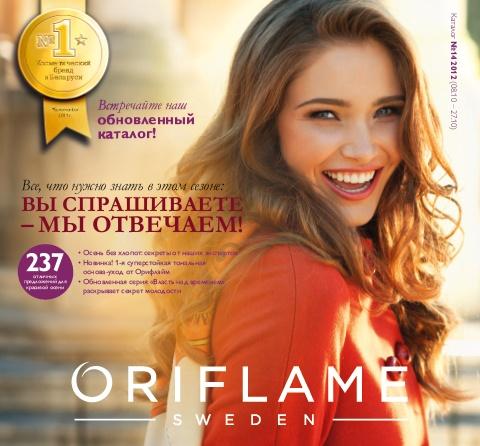 Каталог Орифлейм 14 2012