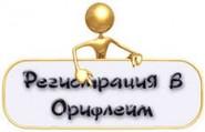 регистрация в Орифлэйм через интернет