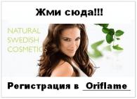 Онлайн-регистрация в Орифлейм