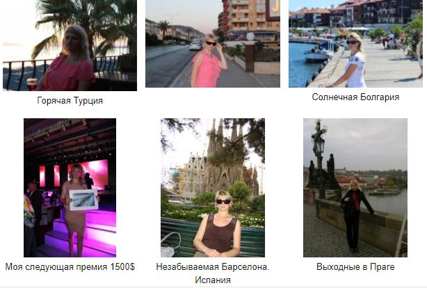 Дайлида Анастасия путешествия