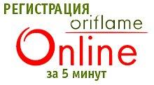 Регистрация в Орифлейм за 5 минут