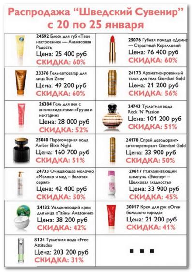 орифлейм распродажа 2014 январь