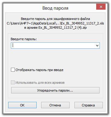 ввод пароля в информационный листок