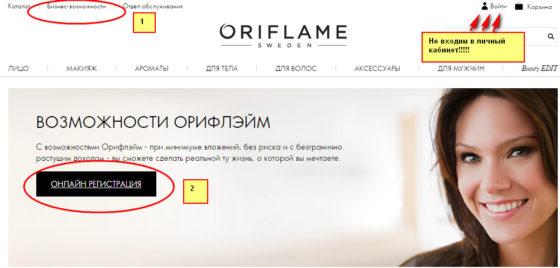 Онлайн регистрация новичка Орифлейм