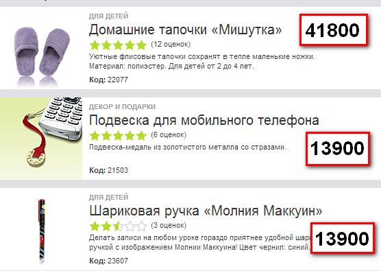 акции орифлейм 7, распродажа орифлейм