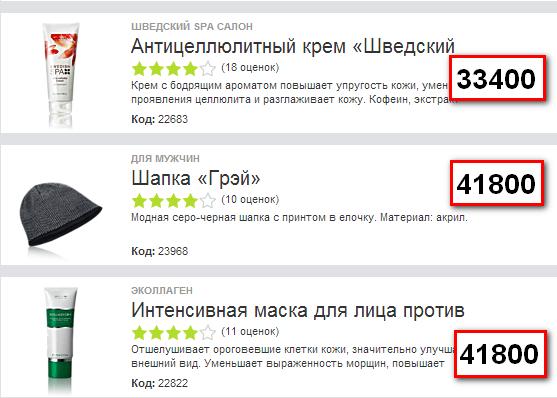 акции орифлейм 8, распродажа орифлейм