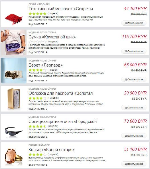 Распродажа аксесуаров 5 каталог 2