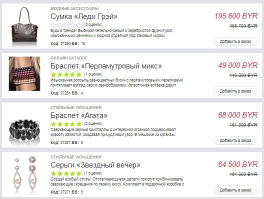 Распродажа аксесуаров 5 каталог 3