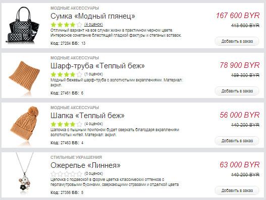Распродажа аксесуаров 5 каталог 4