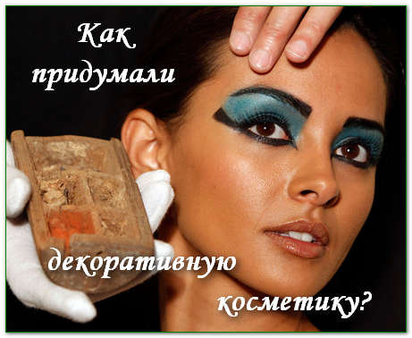 История декоративной косметики
