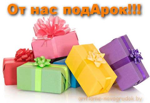 Подарок при регистрации в Орифлейм