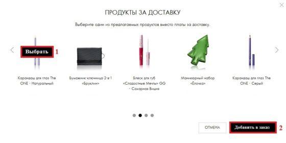 выбор продукта за доставку с 9 каталога