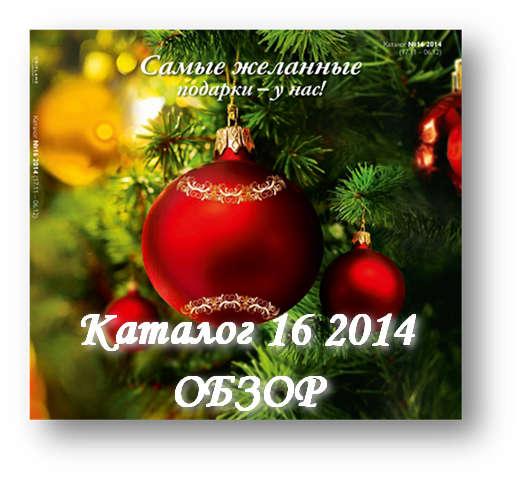 Посмотреть каталог Орифлейм онлайн 16 2014
