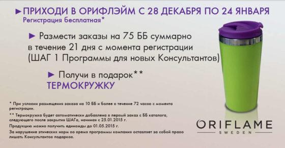 Компания по приглашению в Орифлейм