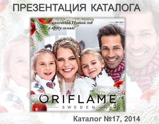 онлайн каталог oriflame 17