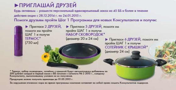 Рецепт семейного счастья набор посуды