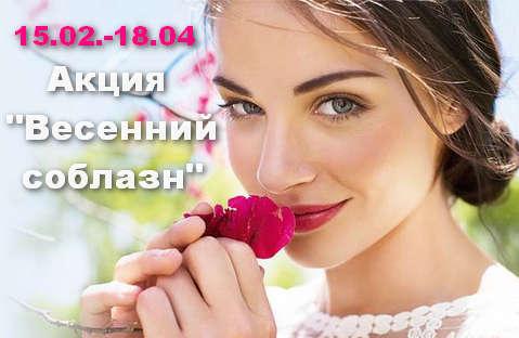 акция Орифлейм Весенний соблазн