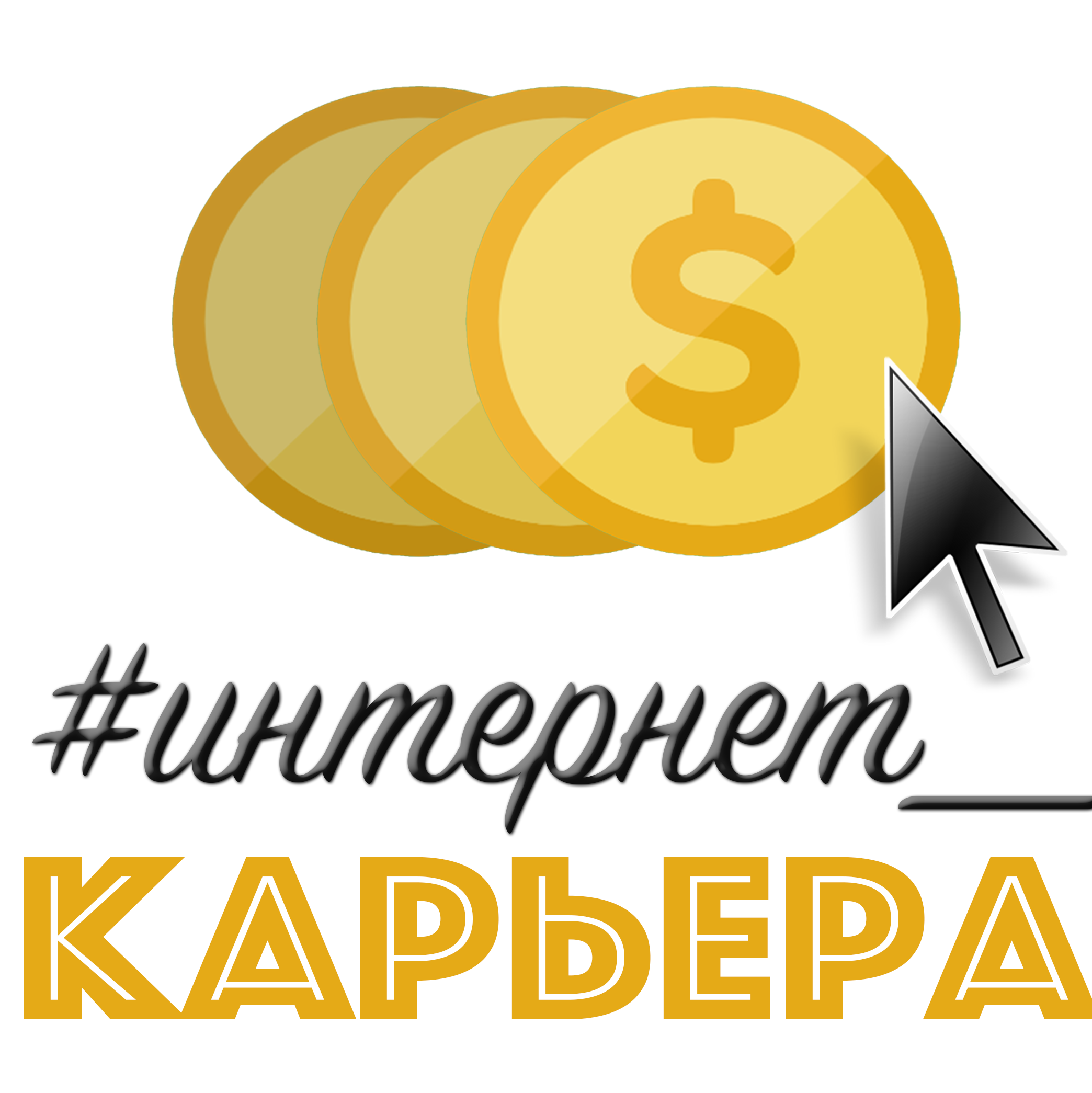 Работа в интернете для детей от 12 саратов как бесплатно заработать webmoney